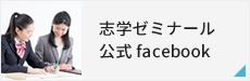 志学ゼミナール 公式 facebook