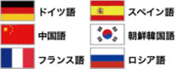 第2外国語を中学から必修…都の小中一貫校