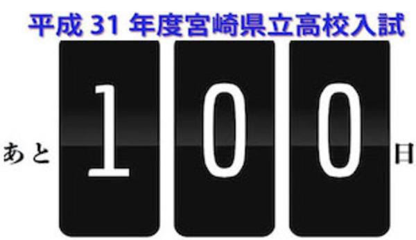 来春、県立高校入試まで何日?