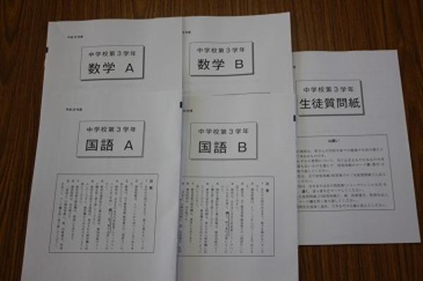 全国学力テスト・・・中学初の英語実施