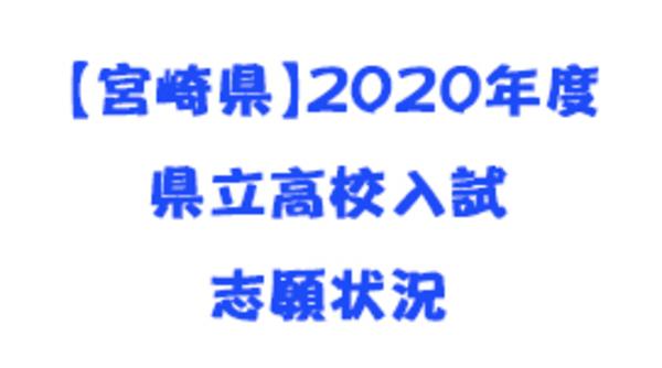宮崎県2020年度(令和2年度) 県立高校入試 志願状況