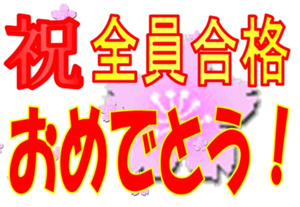 おめでとう!高専合格・県立推薦合格