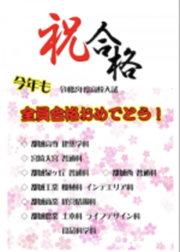 2020 夏期講習申込受付中___キャンペーン中!!