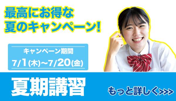 2021 夏の早期申込みキャンペーン実施中!!